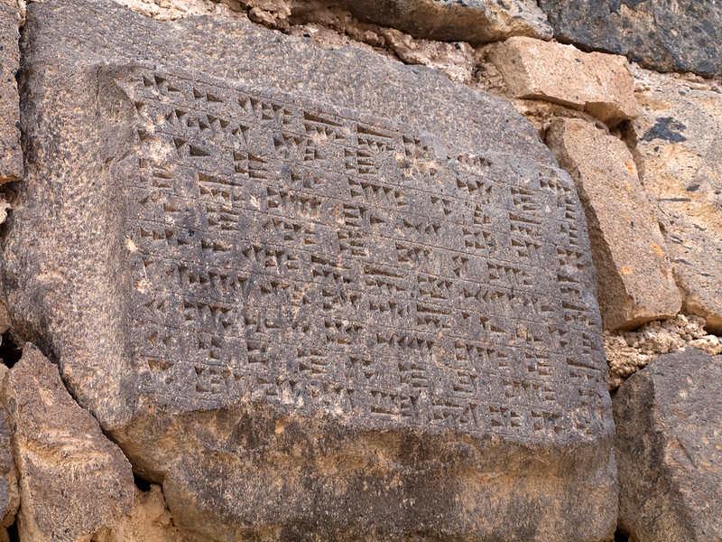 ściana z wyrytym pismem klinowym